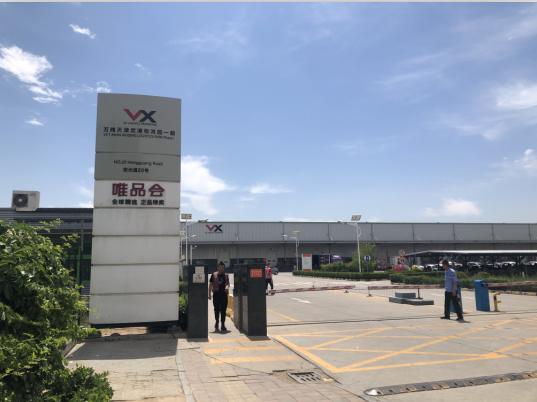 天津唯品会_快递物流-深圳市天剑软件技术有限公司